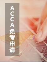 2021年ACCA免考政策