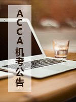 关于2018年ACCA推行F5-F9分季机考(Session CBEs)的公告