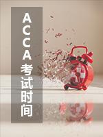 【最新】2020年ACCA考试时间