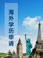 ACCA海外学历(OBU & UOL)介绍