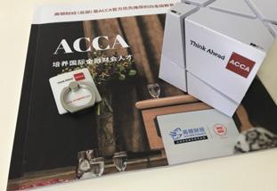 拿到ACCA證書的十年后,會有哪些際遇?