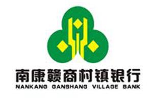 [江西]2018年南康赣商村镇银行招聘公告
