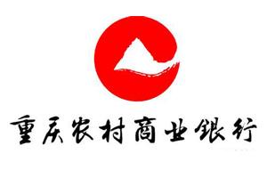 [重庆]2018年重庆农村商业银行会计结算部招聘公告