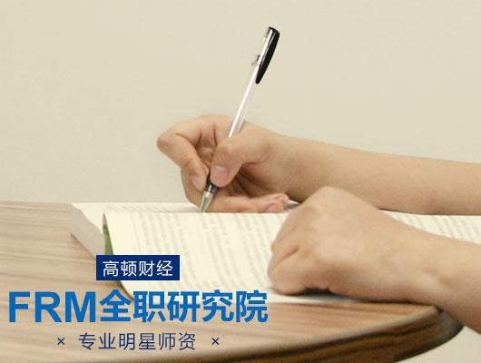 2018年5月FRM考试详细地点及报名时间全介绍!