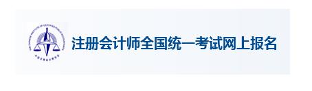 2018年浙江省cpa报名时间已公布!