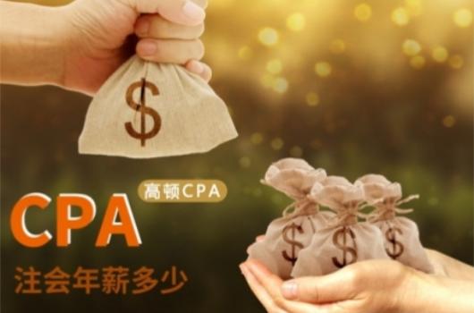 上海注册会计师年薪多少万?