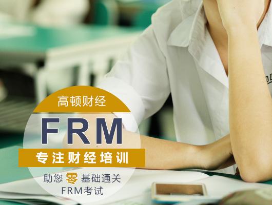 FRM一级培训容易过吗,全部需要多少钱?