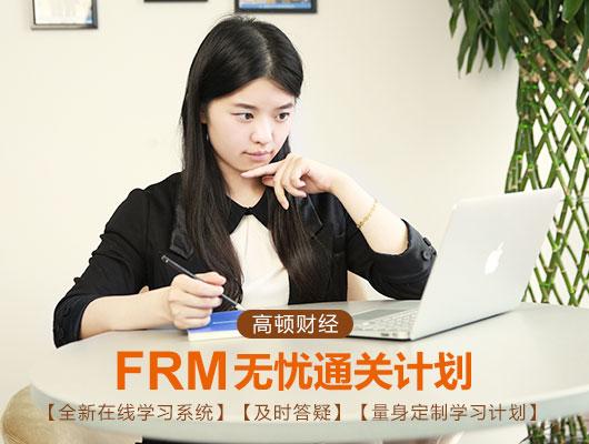 FRM二级通过率详细分析,2018年考试是不是会更难?