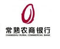 [江苏]2018年常熟农商银行泰州分行招聘24人公告