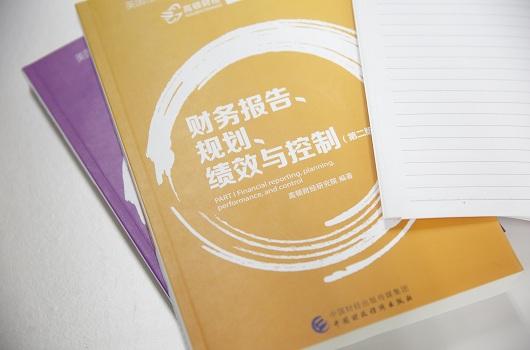 2018年cma考试科目一共是两门,是否有相关的辅导教材?