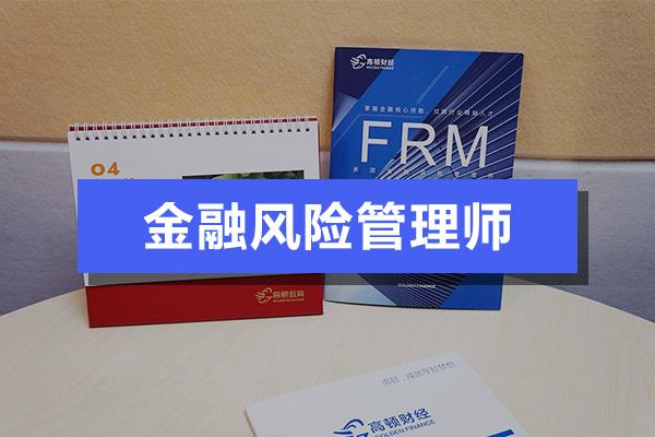 金融风险管理师报考条件、教材选择及报名方式分享