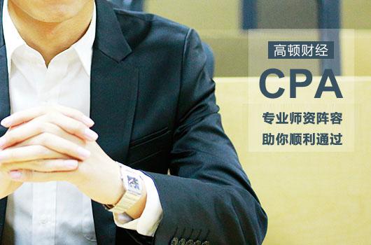 备考CPA的那些日子—教你3个月搞定CPA