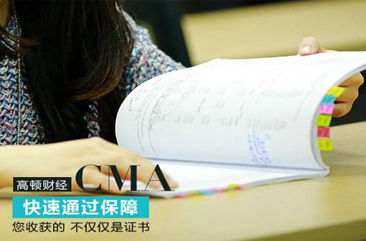 2018年CMA考试科目的主要考试内容分别是什么?