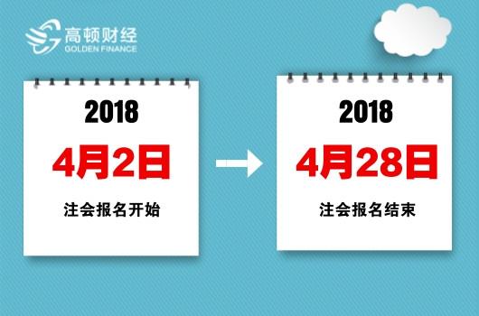 注册会计师报名时间2019年