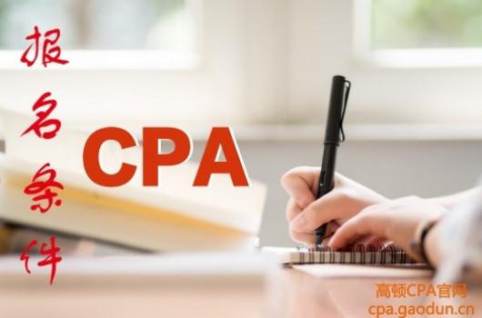 报名注册会计师需要的条件是什么?
