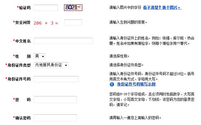 注册会计师报名信息填写