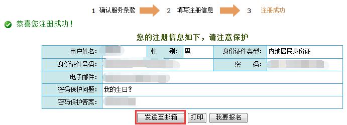 注册会计师报名信息发送至邮箱