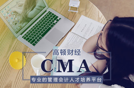 CMA英文水平