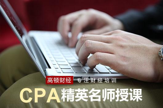 2018年北京注册会计师报名入口4月2日开通!