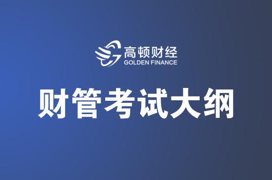 2018年注册会计师全国统一考试大纲-财务成本管理
