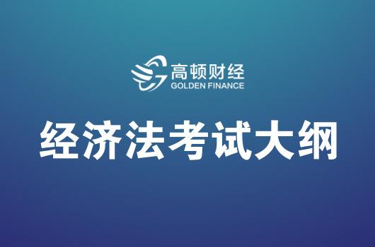 2018年注册会计师全国统一考试大纲-经济法