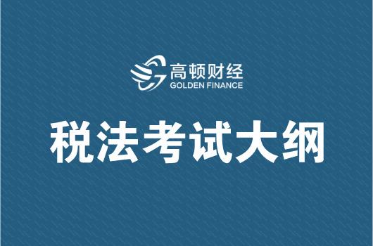 2018年注册会计师全国统一考试大纲-税法