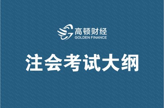 2018年注册会计师专业阶段考试大纲汇总【六科】