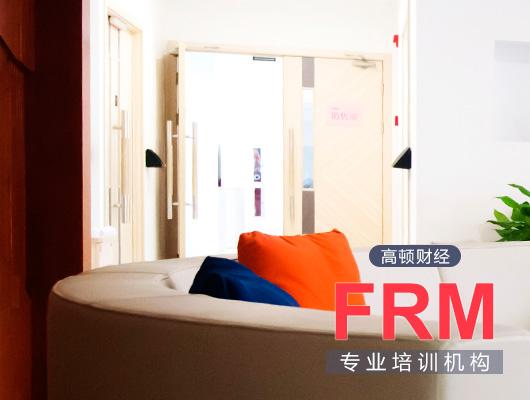 聘请FRM的好处详细整理,包含考试FRM的收获