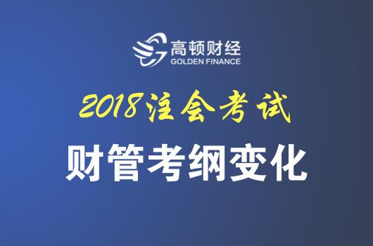 2018年注会《财务成本管理》考试大纲变化分析