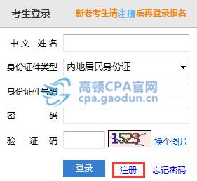 2019年CPA报名流程详解