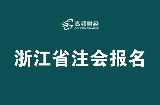 浙江2018年注册会计师考试报名简章