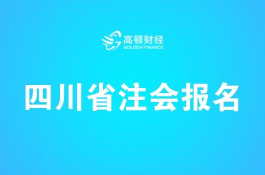 四川2018年注册会计师考试报名简章