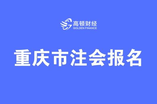 重庆2018年注册会计师考试报名简章