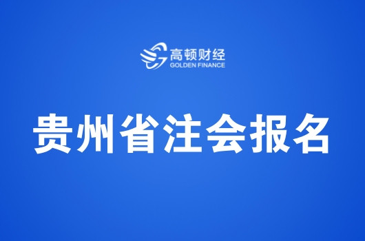 贵州2018年注册会计师考试报名简章