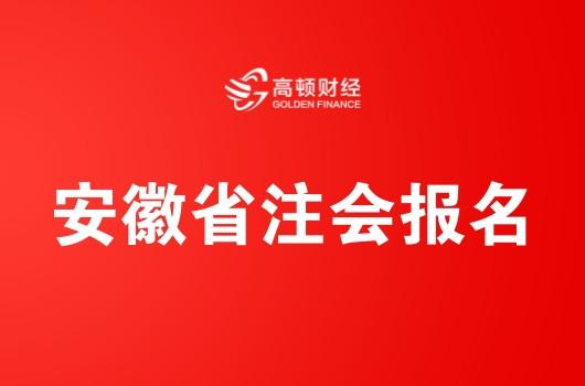 安徽2018年注册会计师考试报名简章
