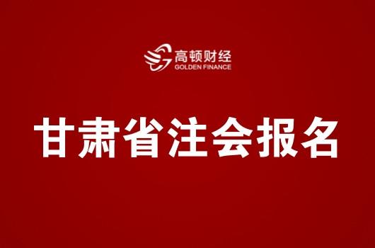甘肃2018年注册会计师考试报名简章
