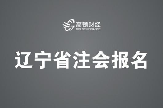 辽宁2018年注册会计师考试报名简章