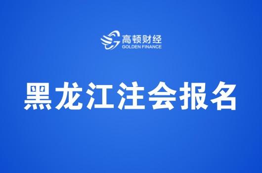 黑龙江2018年注册会计师考试报名简章
