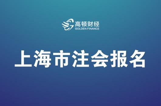 上海2018年注册会计师考试报名简章