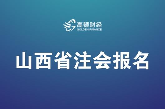 山西2018年注册会计师考试报名简章