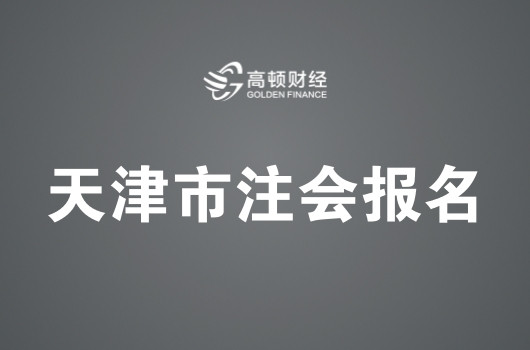 天津2018年注册会计师考试报名简章