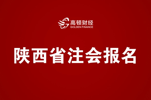陕西2018年注册会计师考试报名简章