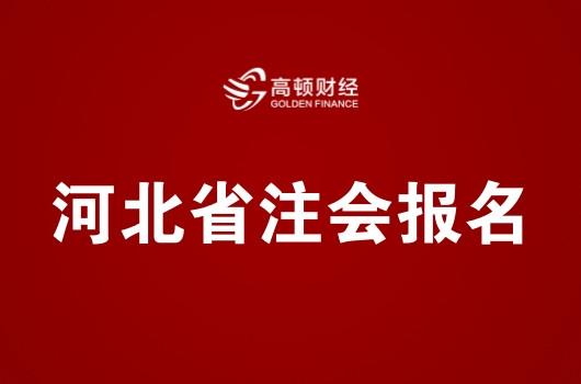 河北2018年注册会计师考试报名简章