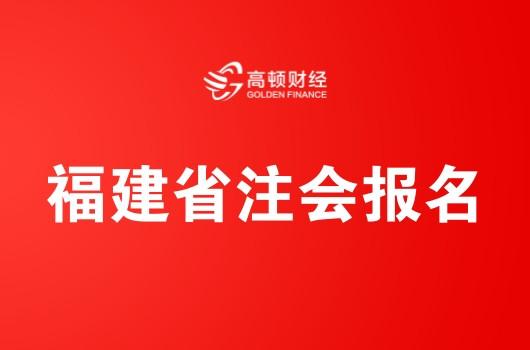 福建2018年注册会计师考试报名简章