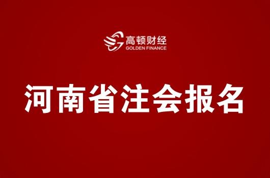 河南2018年注册会计师考试报名简章