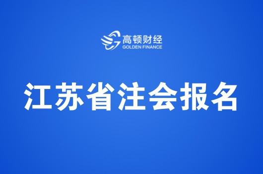 江苏2018年注册会计师考试报名简章