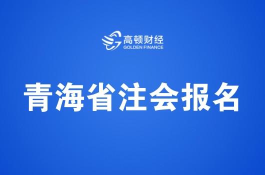 青海2018年注册会计师考试报名简章