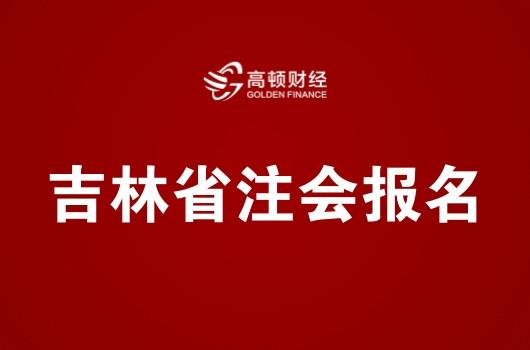 吉林2018年注册会计师考试报名简章