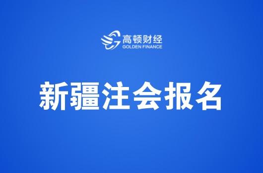 新疆2018年注册会计师考试报名简章