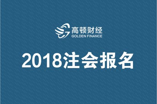 2018年注册会计师全国统一考试(欧洲考区)报名简章